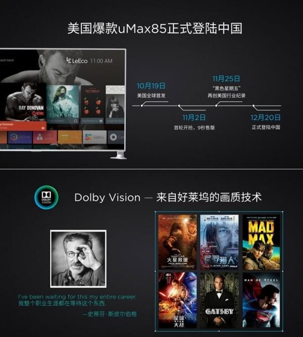 乐视中国发布uMax85电视:美国爆款/39999元的照片 - 2