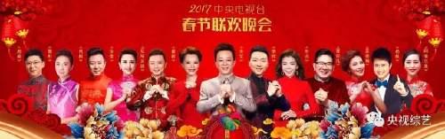 2017年央视春晚主持人阵容公布的照片 - 2