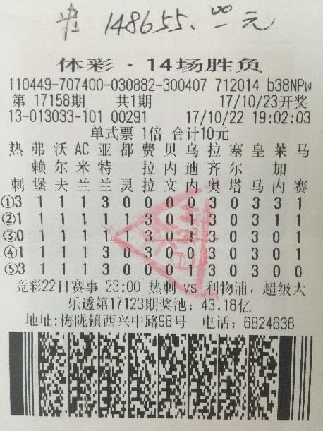 开光了?广东一彩票站一个月内竟三次爆出大奖