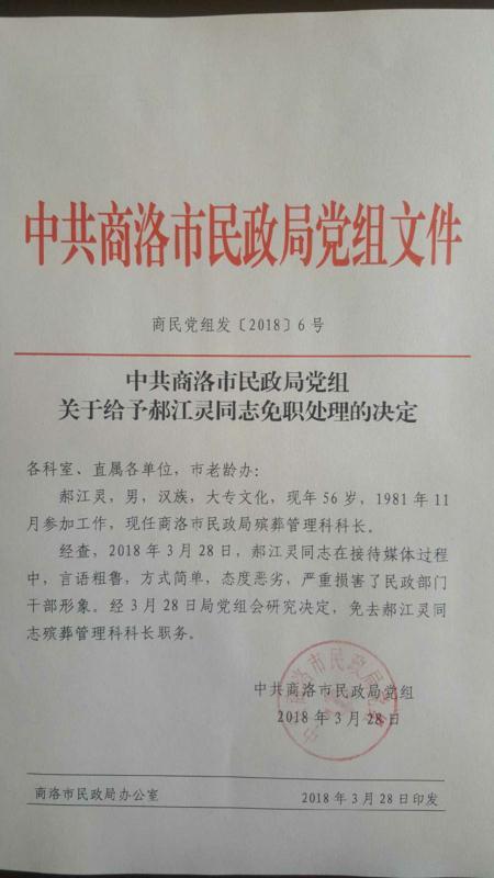 陕西一民政局科长办公室谩骂记者 态度恶劣被免职