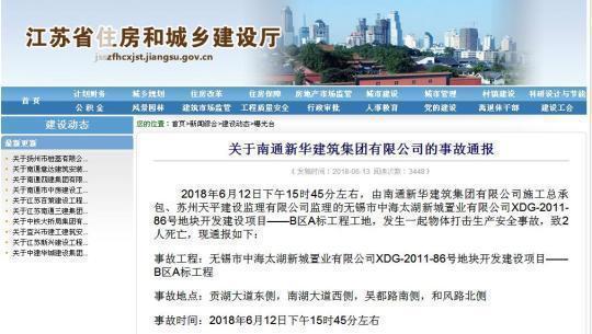 【热文】江苏一在建工地钢管高空坠落致地面工人2死3伤