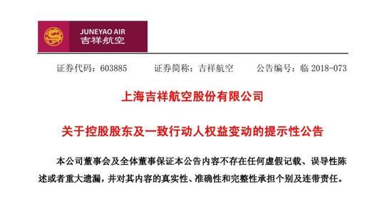 东航产投受让吉祥航空7%股份 转让价款17.13亿元
