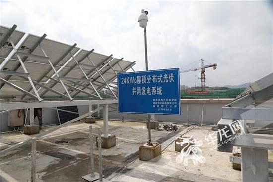 厉害了!重庆房地产职业学院建成重庆最大屋顶分布式光伏发电系统