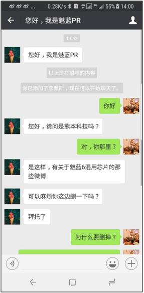 网友爆料920魅族魅蓝6混用芯片 竟惹祸上身