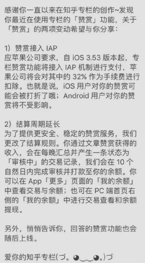 苹果对应用内打赏抽成30%,直播平台影响几何?