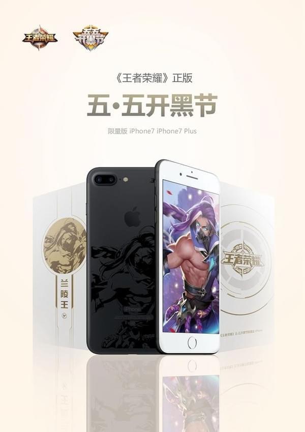 官方出品:《王者荣耀》iPhone 7定制机来了的照片 - 4