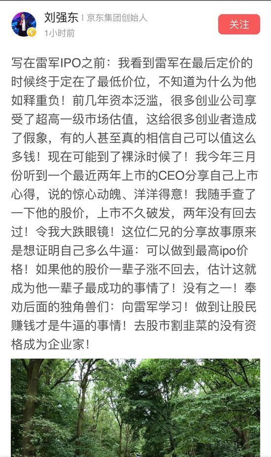 刘强东:去股市割韭菜没有资格成为企业家