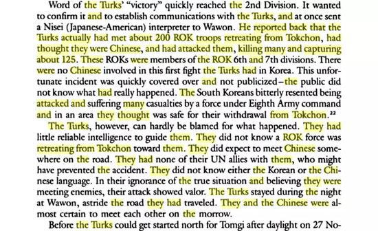 "研讨作品中关于土耳其""战绩""真实状况的记叙(Roy E。 Appleman:Disaster in Korea: The Chinese Confront MacArthur)"
