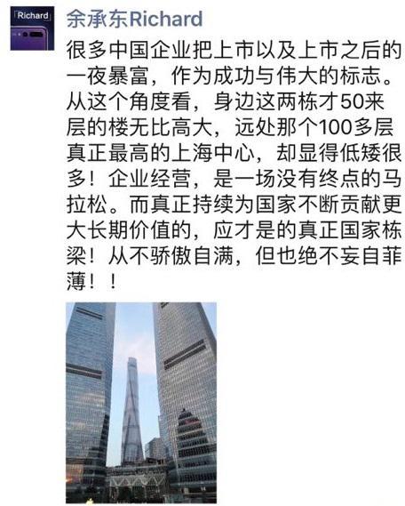 余承东:很多企业把上市后一夜暴富作为伟大的标志