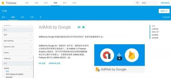 Google Developers 中国网站正式发布的照片 - 6