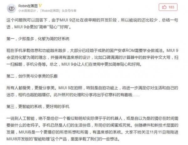 """小米首曝MIUI 9新特性:五大升级""""6""""到不行的照片 - 4"""