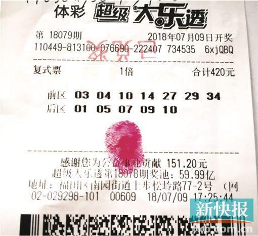 深圳一人四张彩票狂揽2211万 险中亿元巨奖