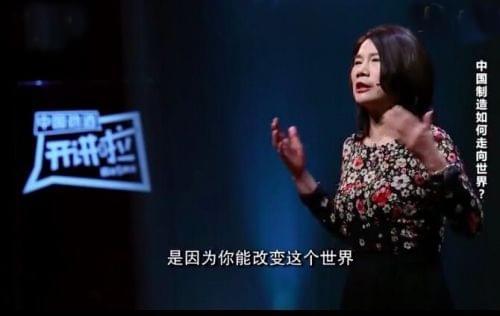 董明珠:很多中国企业把赚钱当赢家标准 真赢家能改变世界的照片