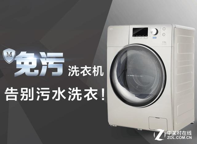 开创洁净洗衣时代!TCL免污洗衣机荣获ZOL卓越产品奖