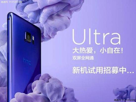 HTC U Ultra国行来了 骁龙821+双屏设计
