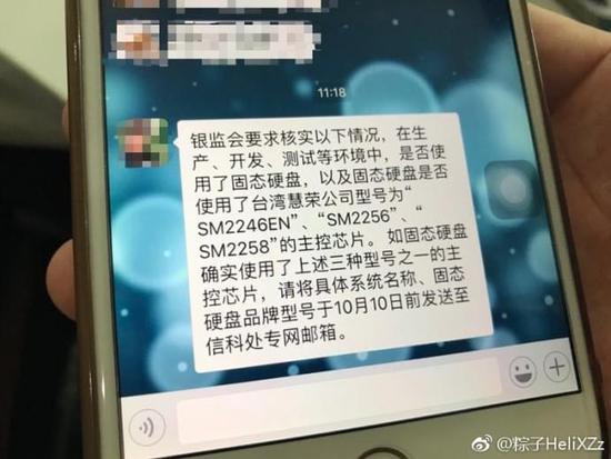 传台湾某公司主控SSD藏后门,银监会要求调查