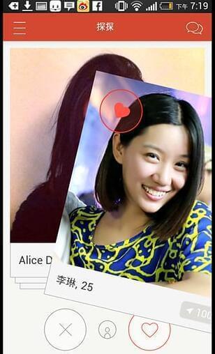 探探App匿名暗恋表白引争议 未经同意发短信或涉嫌侵权