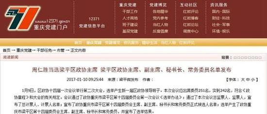 周仁胜当选重庆梁平区政协主席 副主席、秘书长名单发布