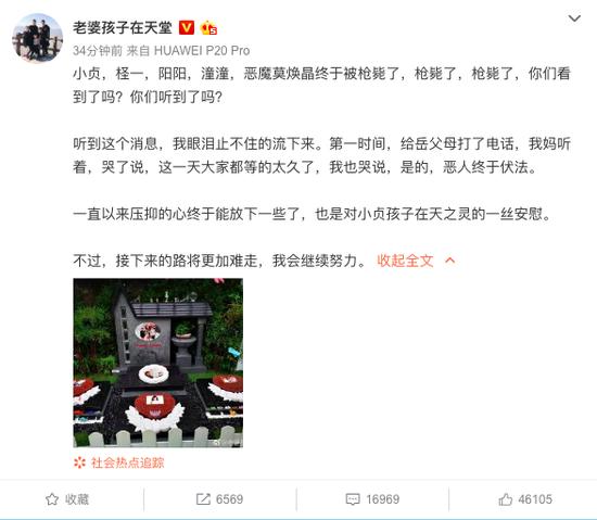 莫焕晶被执行死刑 杭州保姆纵火案最新事件始末