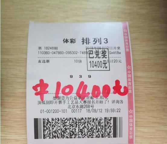 """""""PK10官网忠粉""""10倍直选号码中奖 得主称第一次中这么多"""