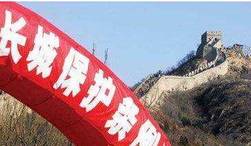 秦皇岛:9月1日起在长城上野炊野营最高罚1万元