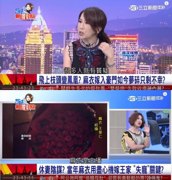 日女星嫁台湾小开传婚变 因公公不满其是通告咖?