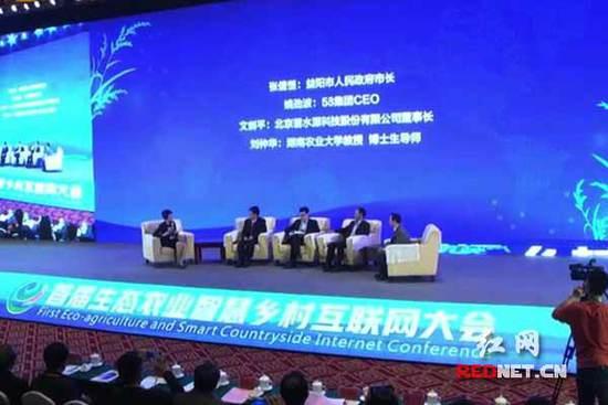 益阳乡村振兴工程互联网高峰论坛举行