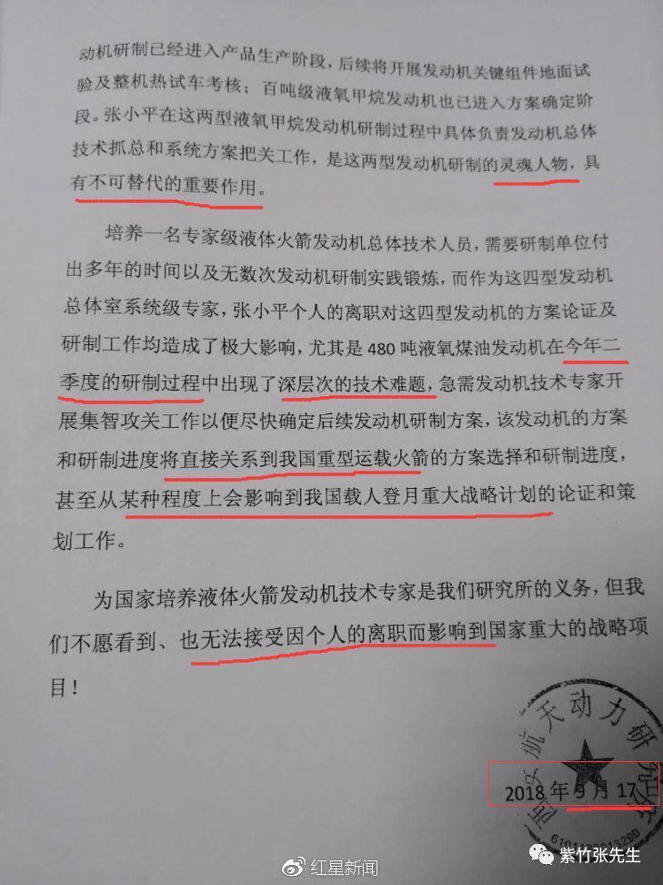 """党报评""""张小平离职"""":以惜才之名卡人 不算尊重人才"""