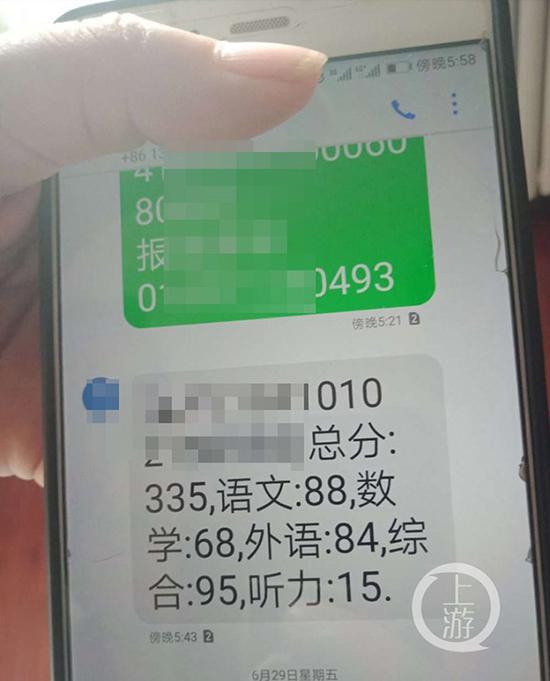 考生苏小妹的高考分数
