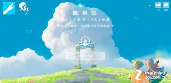 陈星汉新作《Sky光遇》iOS首发 国服已可预约