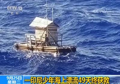 少年海上漂流49天近2000公里后获救 靠捕鱼充饥