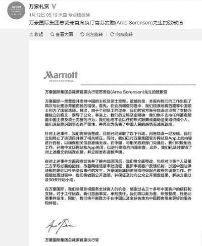 外交部:尊重中国人民民族感情