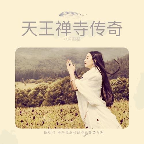 陈明顺打造传统音乐魅力《天王禅寺传奇》