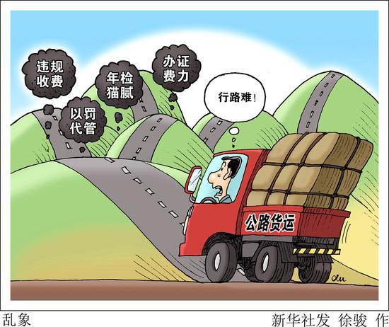 国务院大督查剑指公路货运市场四大乱象