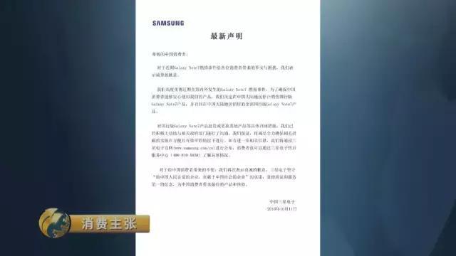 央视曝光:Note7宣布召回但无法退换、宣布停售却仍销售的照片 - 1