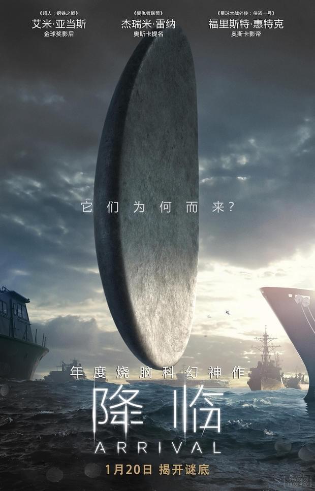 科幻片《降临》曝中文定档预告 1月20日开启终极烧脑的照片 - 10
