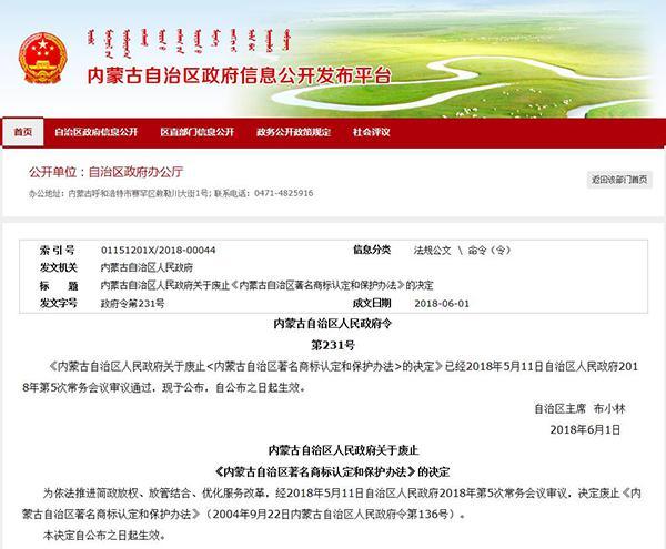 """内蒙古:决定废止""""著名商标认定和保护"""""""