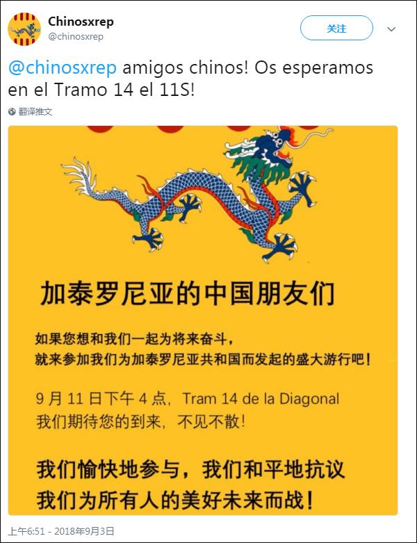 西班牙加泰独立势力策划暴乱 发海报拉拢华人参与