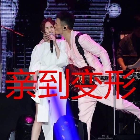 杨丞琳被亲到脸变形后晒照雪耻 与李荣浩同台超甜