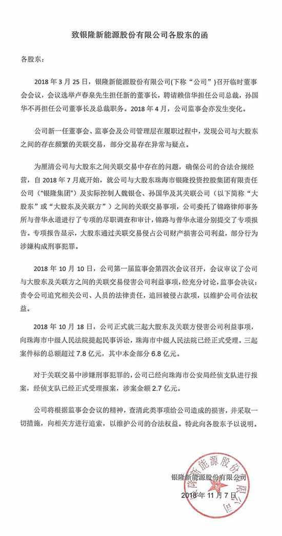 银隆新能源内斗升级,魏银仓称已起诉董明珠