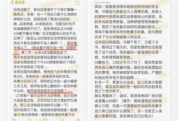 网曝毕滢曾投稿知名博主 疑似与张丹峰发生一夜情
