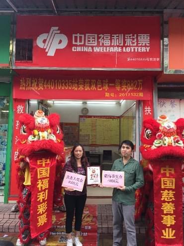 广州彩民10元机选票中双色球882万 却憾失500万