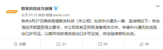 台企联发科深夜发声明:正申请对中兴的出口许可证