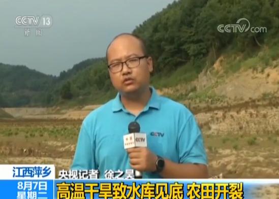 江西持续高温:280万亩农作物受旱 14万人饮水困难