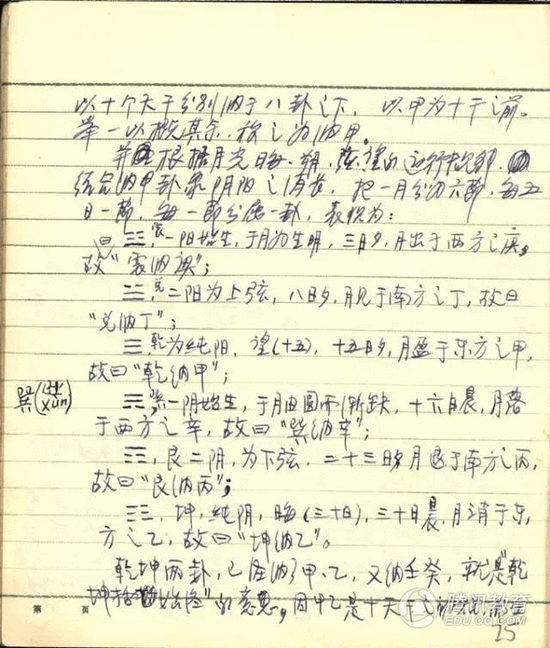 孩子们值得学习!川大老教师手写教案工整细致