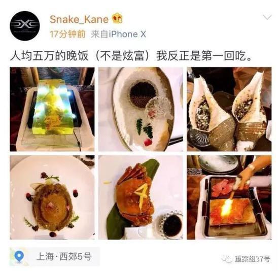 """发布""""天价账单""""爆料人发布的晚宴菜品图片。微博截图"""