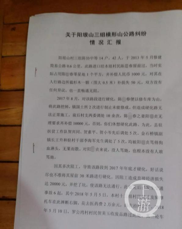 区委副书记短信给县长:要认真处理妹妹与村民矛盾