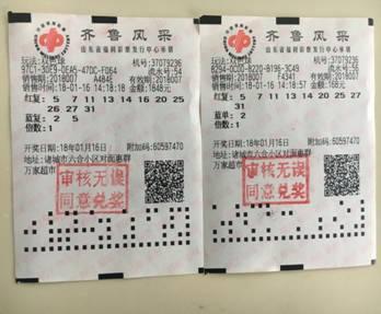 13家彩站合买中516819元 人民币铺满整张桌子