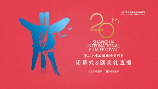 微视听助力上海电影节圆满落幕,全新宣发平台诞生!