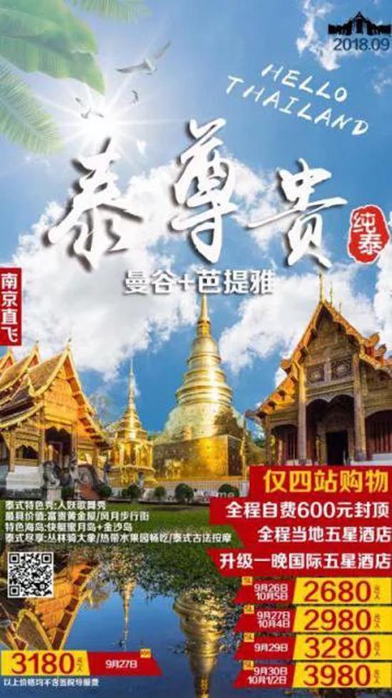 游客5000元游泰国被拼到低价团 不购物被骂没良心